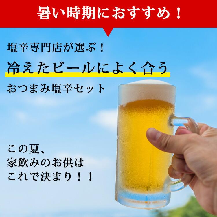 ビールに合うおつまみ塩辛3種セット(送料無料)