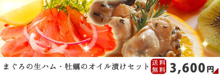 まぐろの生ハムと牡蠣オイル