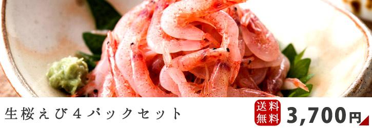 生桜えび4p