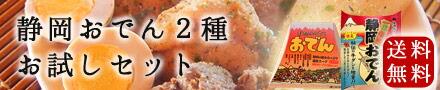 静岡おでん2種セット