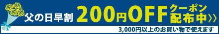 5月31日まで使える!父の日早割応援クーポンコード「father」3000円以上で200円OFF