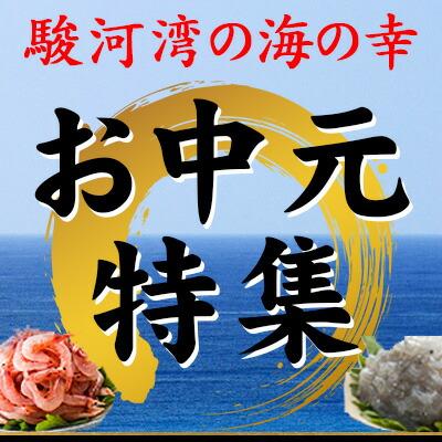 駿河屋賀兵衛のお中元特集 静岡の海の幸をお届け
