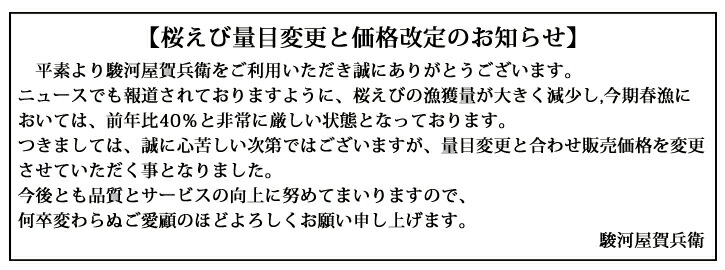 桜えび 量目変更のお知らせ 2018/9/3