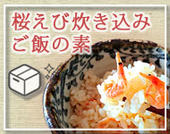 同梱に桜えび炊き込みご飯の素