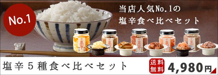 塩辛5種セット4980円