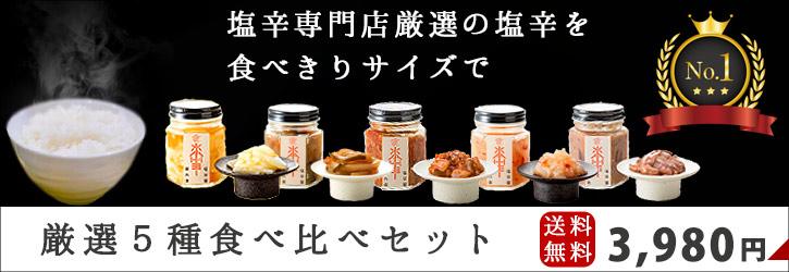塩辛専門店厳選塩辛5種セット(送料無料)