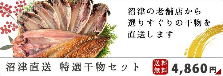 沼津老舗店から直送!特選干物セット 化粧箱入り(送料無料)
