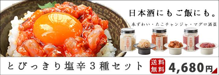 とびっきり塩辛3種セット(送料無料)