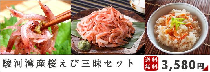駿河湾産桜えび三昧セット(送料無料)