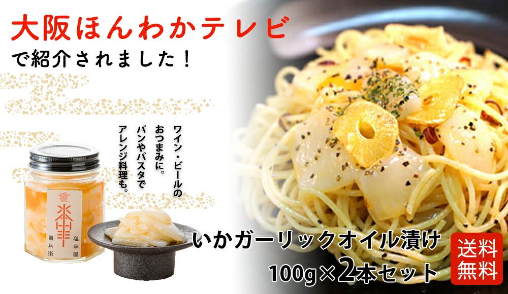 大阪ほんわかテレビで紹介!いかガーリックオイル漬け100g×2本セット(送料無料)
