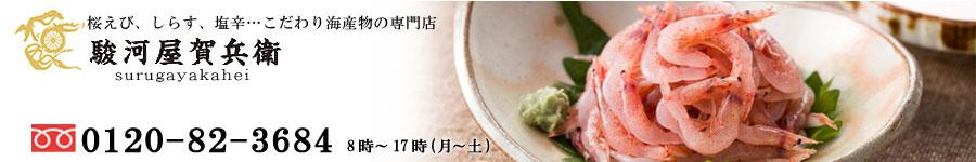駿河屋賀兵衛:塩辛・海鮮珍味をはじめ、駿河湾特産の桜えび・しらすのお取り寄せ・通販