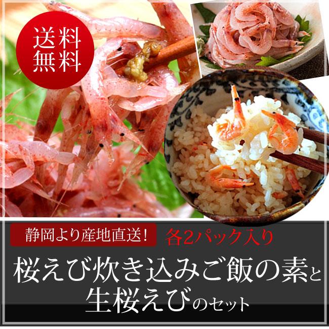 生桜えびと桜えび炊き込みご飯の素セット