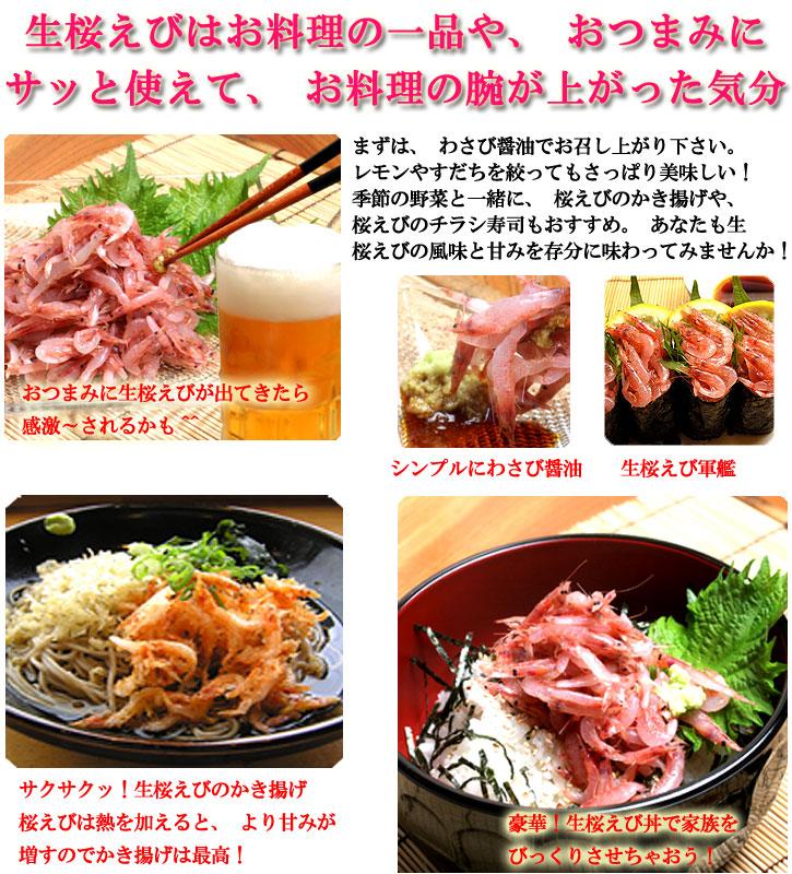 生桜えびレシピ 料理