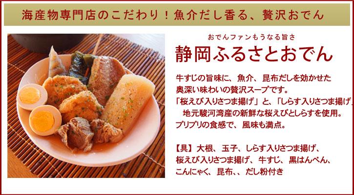 海産物専門店が作った静岡おでん
