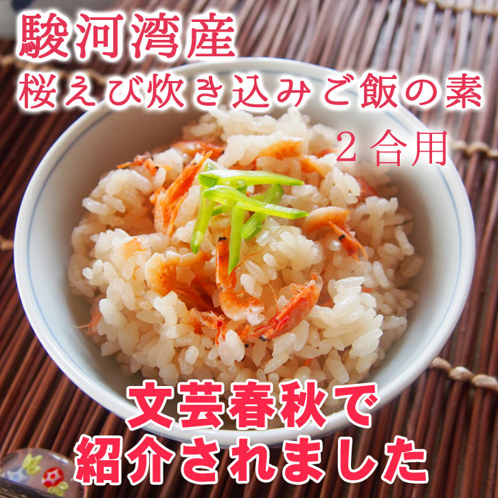 桜えびの炊き込みご飯