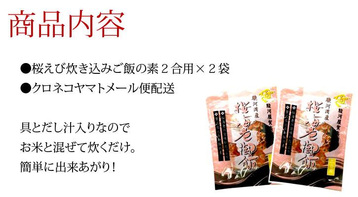 桜えび炊き込みご飯の素(2合用)2袋 メール便