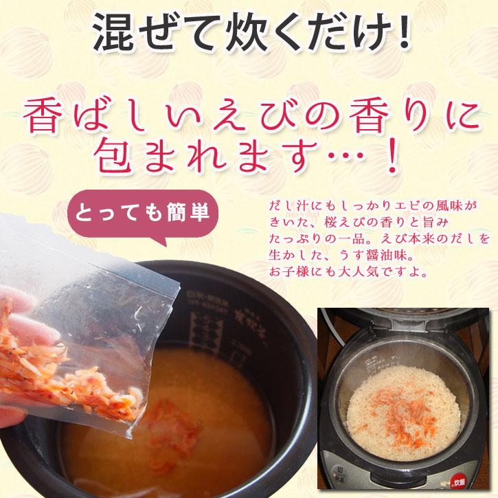 桜えび炊き込みご飯は混ぜて炊くだけ