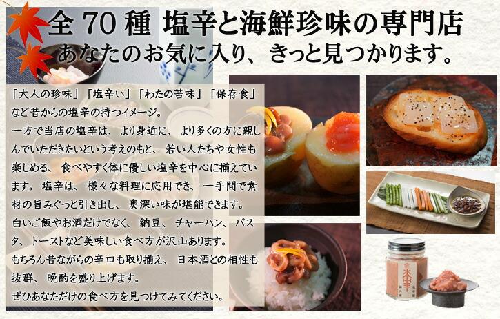 塩辛海鮮珍味の専門店駿河屋賀兵衛 塩辛の種類は60種以上!お気に入りの塩辛がきっと見つかるはず!