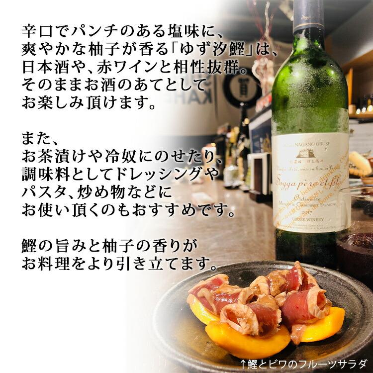 ゆず汐鰹 日本酒ワイン・お料理に