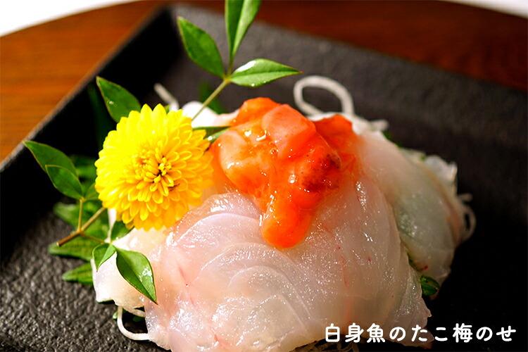 白身魚たこ梅のせ
