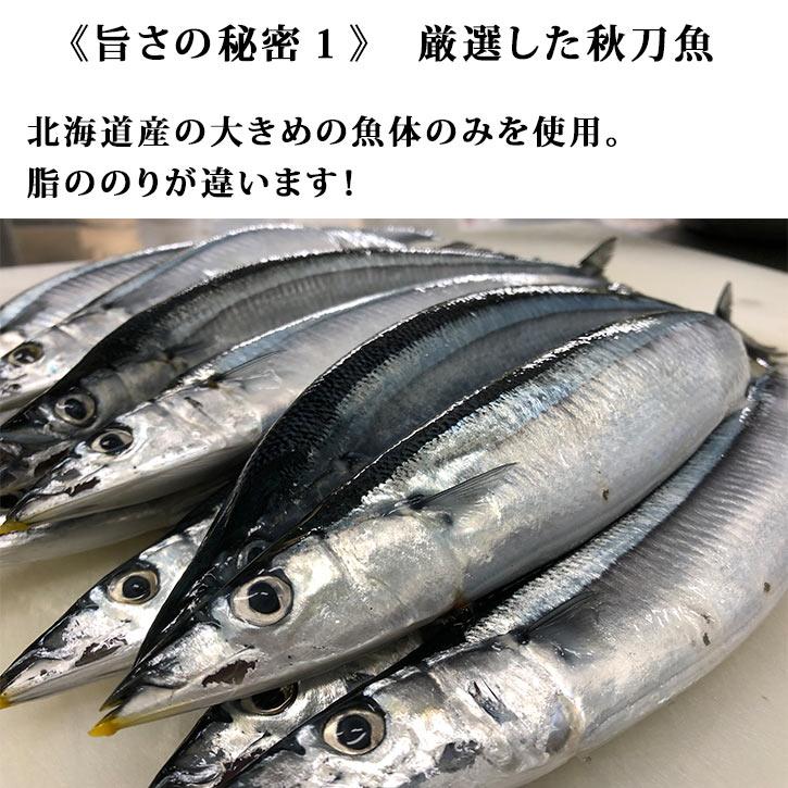 厳選した北海道産秋刀魚