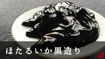 日本酒に合う!ほたるいか黒造り 100g  1280円