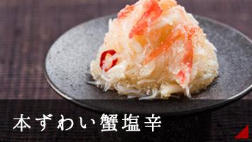 本ずわい蟹塩辛