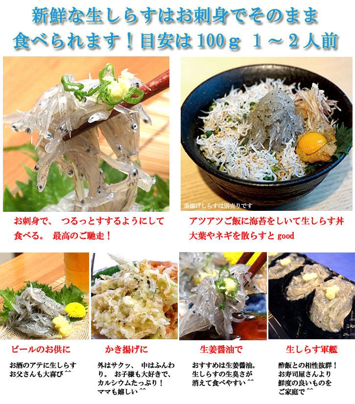 生しらすレシピ 食べ方 調理方法