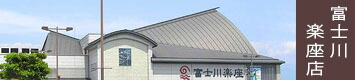 富士川楽座店