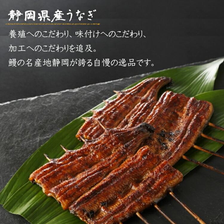 静岡県産うなぎ蒲焼き2尾セット送料無料