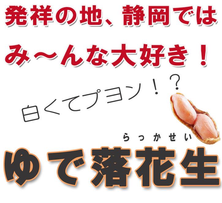 ゆで落花生 発祥の地、静岡では大人も子供もみんな大好き 茹でらっかせい