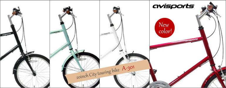 A-301 20インチ シティツーリングバイク