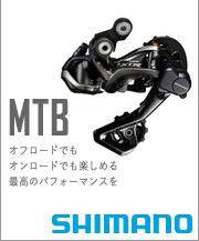 シマノ コンポーネント MTB用
