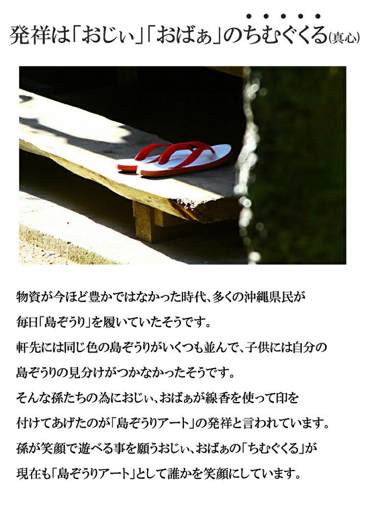 島ぞうりアート入門セット 販売ページ用画像3