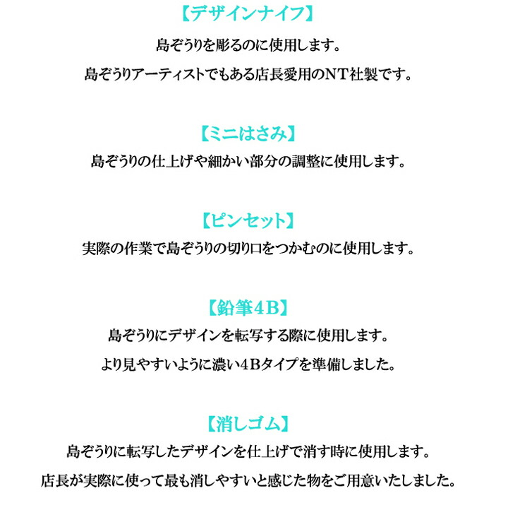 島ぞうりアート入門セット 販売ページ用画像11