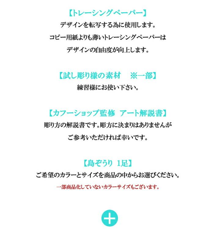 島ぞうりアート入門セット 販売ページ用画像12