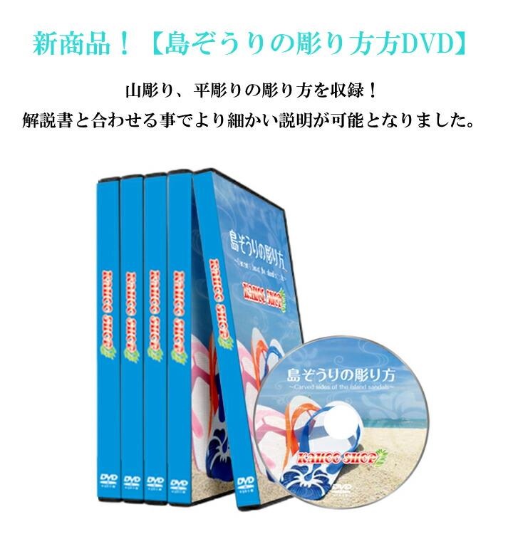 島ぞうりアート入門セット 販売ページ用画像13