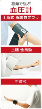種類で選ぶ血圧計