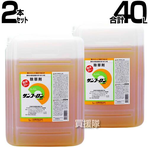 大成農材 除草剤 サンフーロン 20L 2本セット