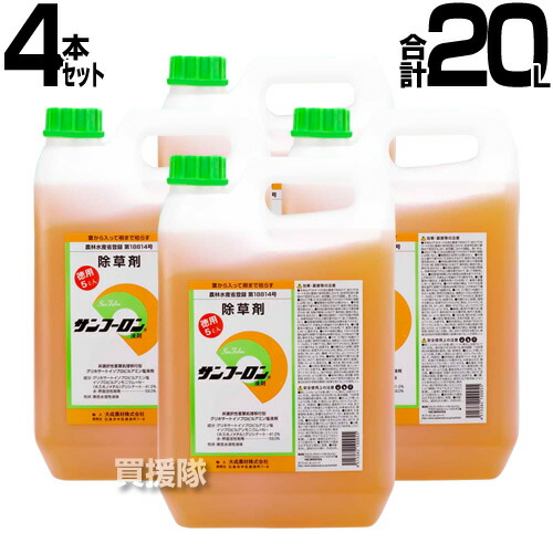 大成農材 除草剤 サンフーロン 5L 4本セット