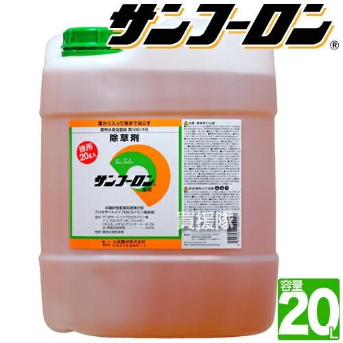大成農材 除草剤 サンフーロン 20L
