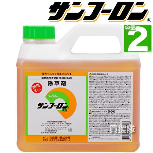 大成農材 除草剤 サンフーロン 2L