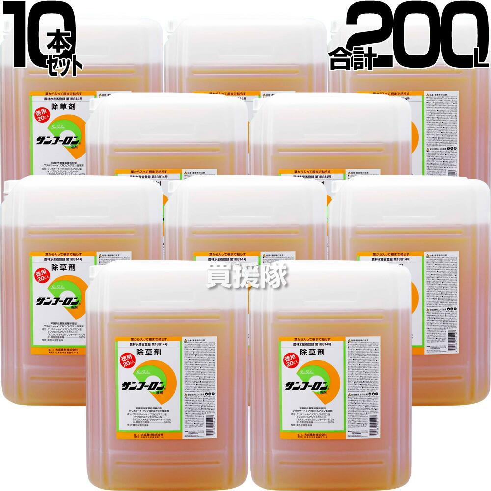 大成農材 除草剤 サンフーロン 20L 10本セット