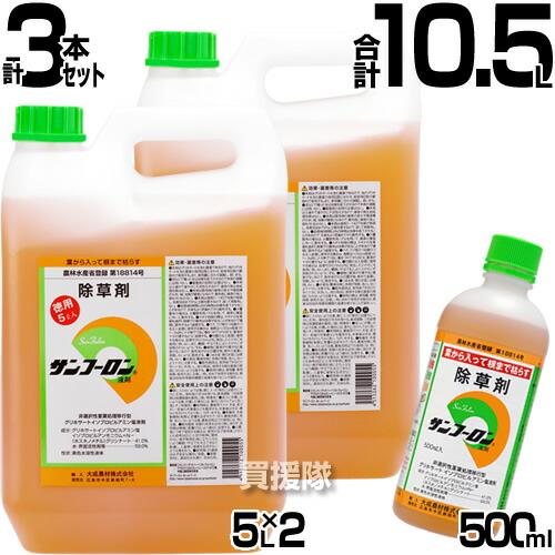 大成農材 除草剤 サンフーロン 5L 2本セット 500ml 1本付き