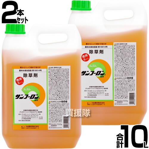 大成農材 除草剤 サンフーロン 5L 2本セット