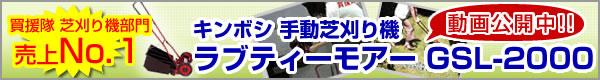 買援隊芝刈り機部門売上N0.1「キンボシ 手動芝刈り機 ラブティーモア GSL-2000」動画公開中
