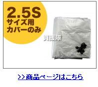 ヒラキ サイクルハウス 2.5S用カバーはこちら