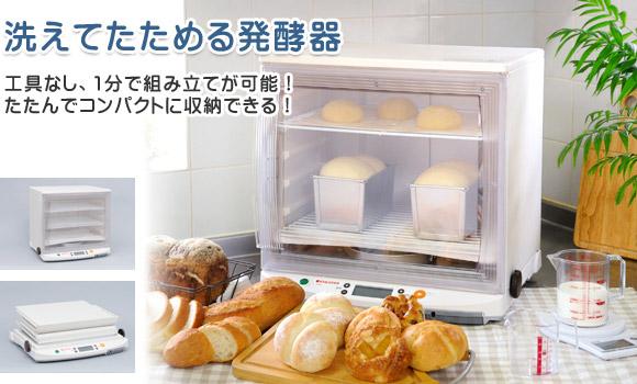 日本ニーダー 発酵器 たためる パン 手作り 発酵機
