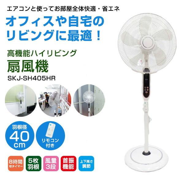 エスケイジャパン ハイリビング扇風機(リモコン) SKJ-SH405HR