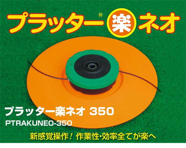小林産業 プラッター楽ネオ 350 径350mm (取付用ナット・ボルト付)
